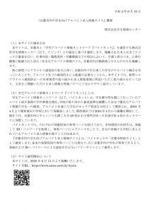 『京都市内の学生向けアルバイト求人情報サイト』概要のサムネイル